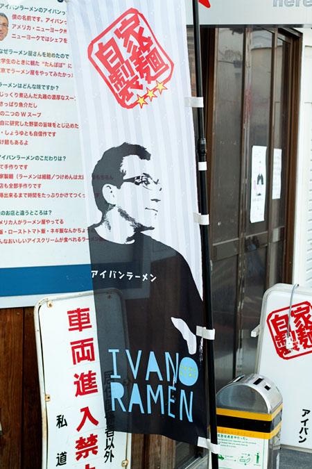 Ivan Ramen, Tokyo, Japan