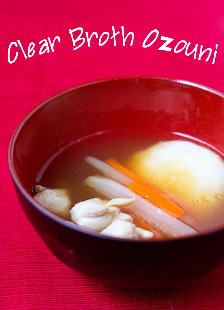 Clear Broth Ozouni Recipe — La Fuji Mama