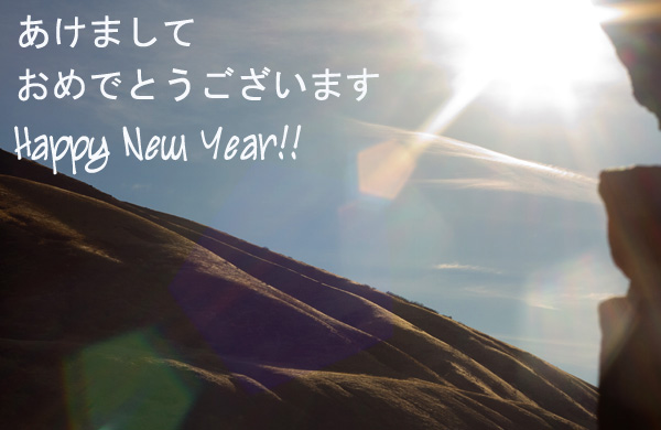 Hatsuhinode 2012