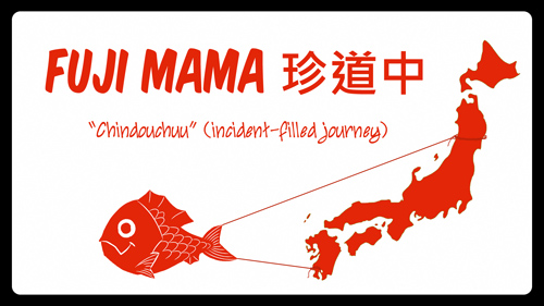 Fuji Mama Chindouchuu Video Series