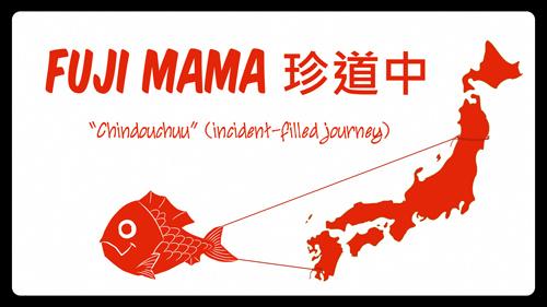 Fuji Mama Chindouchuu Video Series