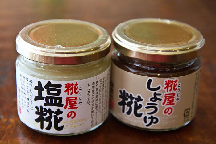 Shio Koji and Shoyu Koji